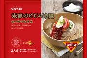 宋家のビビン冷麺(440g・2人前)