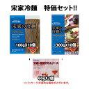 【特別価格】宋家の冷麺set(麺160gX10個・スープ30...