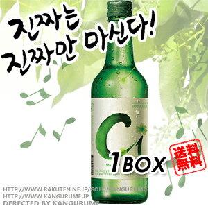 C1 soju 360ml×20 book ■ Korea food ■ Korea food materials and Korea cuisine and Korea souvenir / sake sake / shochu / Korea liquor Korea alcohol / Korea shochu / cheap