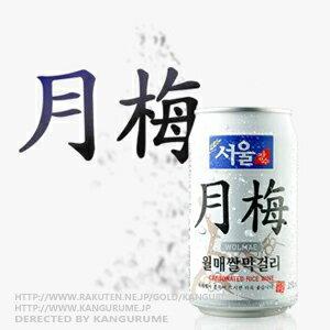 Seoul-plum rice cans 350 ml ■ Korea food ■ Korea food materials and Korea cuisine and Korea souvenir liquor / alcohol / Korea liquor / Korea alcohol / makgeolli / Korea rice / ソウルマッコリ