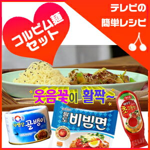 Corvim noodles set [whelks (small) + bibim noodles 1 chocochugian + 300 g ♦ Korea food ♦ Korea easy cooking / TV introduction menu / Korea food and tteokbokki / tradition / toppokki / source / set