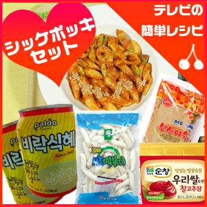 Refrigerate the ▼ ▲ sikkpocki set ♦ Korea food ♦ Korea easy cooking / TV introduction menu / Korea food and tteokbokki / tradition / toppokki / source / set
