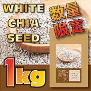 ホワイトチアシード オガニック ダイエット サプリメント スーパー