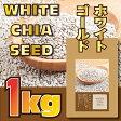 ホワイトチアシード 1kg オガニック メール便 送料無料 ダイエット サプリメント 健康 食品 水に入れると10倍!!白い superfood スーパーフード チアシード white chiaseed