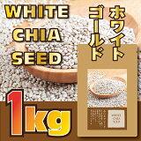 ホワイトチアシード 1kg【送料無料】 オガニック メール便 送料無料 ダイエット サプリメント 健康 食品 水に入れると10倍!!白い superfood スーパーフード チアシード white chiaseed