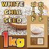 ホワイトチアシード 1kg【送料無料】  オガニック メール便 送料無料 ...