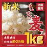 【29年産】もち麦 1kg【送料無料】注目の水溶性食物繊維βグルカンを含...
