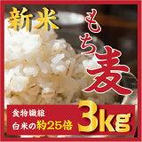 もち麦 3kg/内腸肥満に役に立つ もち麦ダイエット麦ごはんご飯 もちむぎ 大麦 βグルカンを含有する/ 韓国産/麦/ ご飯 雑穀の麦 栄養 健康 食物繊維を豊富に含んでいる/スーパーもち麦3kg お中元