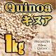 【送料無料】キヌア 1kg(栄養 雑穀)キノア 送料無料 メール便 無添加 キヌア スーパ…