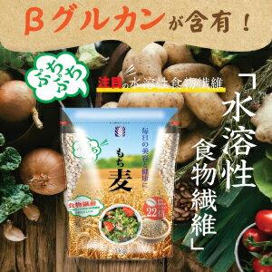 もち麦500gメール便送料無料ヘルシー!旨い!ダイエット麦ごはんご飯もちむぎ大麦βグルカンを含有する韓国産麦ご飯雑穀の麦栄養健康食物繊維を豊富に含んでいる