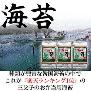 サンブジャ「三父子」 海苔 お弁当用「3個入り」×24袋【1BOX】 韓国食品 韓国海苔 韓国 通販 輸入食材 韓国のり 味付けのり 御中元 贈り物 ギフト
