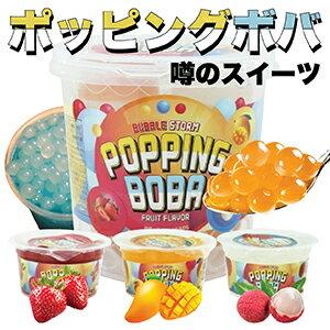 ポッピングボバ(イチゴ、マンゴ、ライチ味)900g(100gx9個)3種類