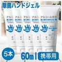 韓グルメで買える「[5本]アルコールハンドジェル60ml(アルコール70%/COVID-19/携帯用 除菌ジェル/マスク/手指消毒液/手消毒液/ハンドジェル/消毒ジェル/消毒/手ピカジェル/消毒用エタノール」の画像です。価格は1,925円になります。