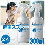 【2本】消毒スプレー300ml(アルコール70%)/COVID-19/免疫力/マスク/手指消毒液/手消毒液/消毒/