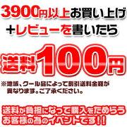 買い上げ レビュー !!■■【 イベント