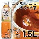 【訳アリ】3/17迄「カンドン」とうもろこしひげ茶1.5L■...