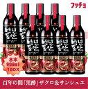 【送料無料】黒酢(フッショ)ザクロ・サンスユウ(900ml)...