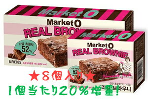 Market O リアルブラウニー '7 pieces set ■ Korea food ■ Valentine's day ■ white ■ imported foods ■ imported chocolate ■ Korea Brownie ■ Korea souvenir ■ Korea sweets ■ Korea food ■ sweets ■ Valentine's day ■ white ■ C-Mania introduction ■ Halloween ■