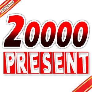 • Over 20,000 yen ◆ to purchase your gift!