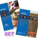 「宋家」冷麺セット★★【麺+スープ】■韓国食品■韓国料理/韓...