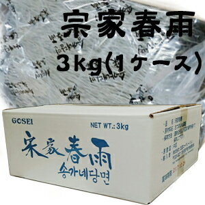 Soong (songane) commercial noodle 3 kg ♦ Korea food ♦ for japchae and japchae and japchae noodle dishes of Korea / Korea ingredients / Korea / cheap / noodles / vermicelli