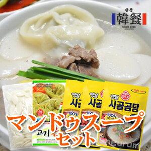 マンドゥスープセット【信トック1kg、牛骨コムタン500g×3個、手作り肉餃子420g】