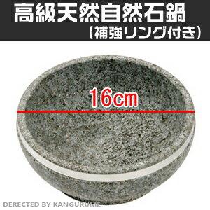 食器・雑貨>石鍋類>補強リング石焼ビビンバ鍋
