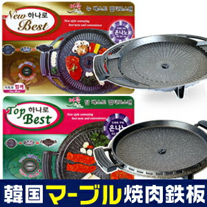 ★ TV introduction! Healthy pork boom ★ Hanaro BEST 'marble' BBQ plate 34 cm (NEW type /TOP型) ■ Korea tableware ■