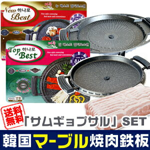 ★ TV introduction! Healthy pork boom ★ samgyeopsal and Hanaro BEST 'marble' BBQ plate 34 cm (round and square) ■ Korea tableware ■