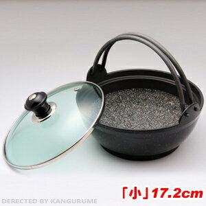 ★IH対応★しゃぶしゃぶ用石鍋「小」17.2cm