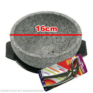 Ishinabe 3 point set Korea producing natural ishinabe 16 cm, plastic car No. 3, ジップケ (for pot pincers)] ■ Korea tableware ■
