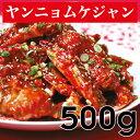 ◆冷凍◆チャングム「手作り」ヤンニョムケジャン 500gワタ