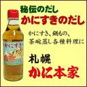 かにすきのだし茶碗蒸しにもあいます!札幌かに本家 秘伝の味 かにすきのだし
