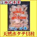 天然ほたて貝柱1kg 冷凍(ホタテ貝柱・帆立貝柱)寿司ネタ,フライ、鍋、グラタンに殻をはずす必...