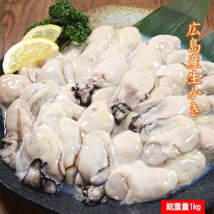 広島産 生 牡蠣 むき身 内容量850g(総重量1kg) Lサイズ 35粒〜45粒入 加熱用 / かき カキ 鍋 フライ お花見 花見 子供の日 ゴールデンウィーク GW 母の日 父の日