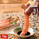 生ずわいがに 棒肉 大サイズ 総重量1kg 40-50本入り / かに カニ 蟹