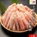 生ずわいがに折棒肉 総重量1kg / かに カニ 蟹 ずわい...