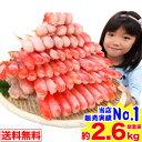【クーポン併用でさらに1,000円OFF】生ずわい蟹「かにしゃぶ」むき身満足セット 2kg超【総重量約2.6kg】【送料無料】[剥き身|カット済み|生ずわい|生ズワイ|生ずわい蟹|生ズワイ蟹|ずわい蟹|ズワイ蟹|ズワイ]
