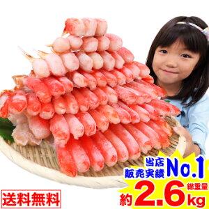 生ずわい蟹「かにしゃぶ」むき身満足セット 2kg超【送料無料】[剥き身|カット済み|生ずわい|生ズワイ|生ずわい蟹|生ズワイ蟹|ずわい蟹|ズワイ蟹|ズワイ]
