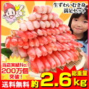 生ずわい蟹「かにしゃぶ」むき身満足セット 2kg超【送料無料...
