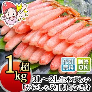 商品価値が高い脚肉のみを豪華に使用!一口では食べきれない特大サイズで食べ応え抜群3L〜2L生...