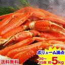 【業務用産地箱】2Lボイルずわい蟹肩脚 約5kg(20〜25...