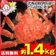 北海道紋別浜茹でたらばがに姿【約1.4kg〜】  [ボイル|ボイル姿|ボイル済み|かに|カニ|蟹|たらば蟹|タラバ蟹|タラバガニ|タラバ]