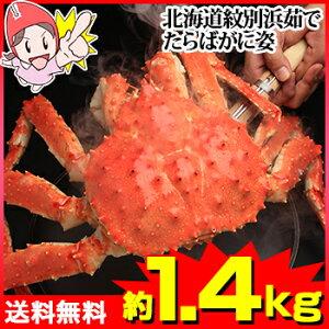 たらば蟹 タラバガニ