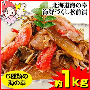 北海道海の幸 海鮮づくし松前漬 約1kg(約200g×5袋)