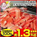 【折れ棒肉】生本ずわいがにむき身 1kg超[訳アリ|訳有り|理由あり|...