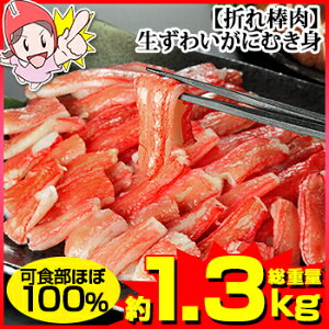 【折れ棒肉】生ずわいがにむき身1kg超