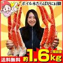 ボイルたらばがに肩脚 2肩【送料無料】[ボイル済み|かに|カニ|蟹|たらば蟹|タラバ蟹|タラバガニ|タラバ]