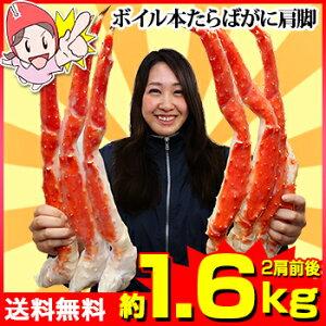 ボイルたらばがに肩脚2肩前後(約1.6kg)【送料無料】[ボイル済み|かに|カニ|蟹|たらば蟹|タラバ蟹|タラバガニ|タラバ]