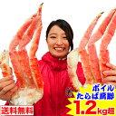 【クーポン併用でさらに1,000円OFF】ボイルたらば蟹肩脚...